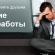 Страхование от потери работы: условия, описание страховых случаев