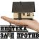 Ипотека под залог имеющейся недвижимости: условия банка для клиентов