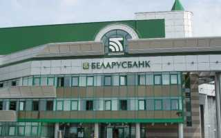 Кредиты в Беларуси: предложения банков, требования к клиентам