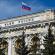 Что такое ставка рефинансирования в России