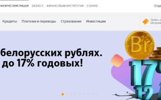 Описание регистрации и входа в Интернет-банкинг от БПС-Сбербанка