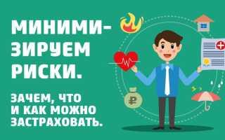 Страхование в Сбербанке: преимущества, возможности