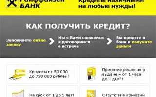 Как оформить кредит в Райффайзенбанке: пошаговое описание процесса