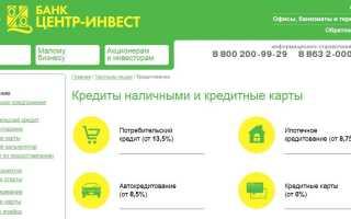Кредит от банка Центр-Инвест: условия, требования, документы
