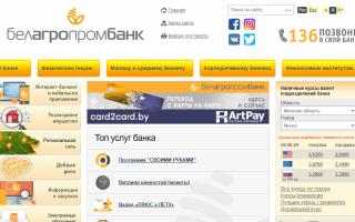 Описание регистрации и входа в Интернет-банкинг Белагропромбанка