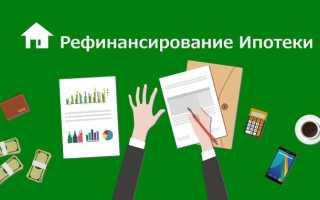 Рефинансирование ипотеки в Россельхозбанке: условия для заемщика