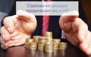 Страхование вкладов в банках: особенности проведения процедуры