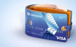 Кредитные карты Бинбанка: виды, преимущества и недостатки