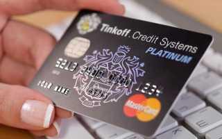 Дебетовая карточка Тинькофф: преимущества, недостатки, оформление
