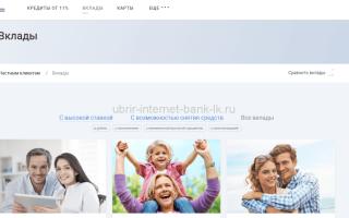 Вклады от УБРиР: условия, программы, преимущества для клиентов
