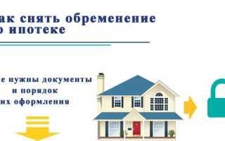 Какие документы потребуются для снятия обременения по ипотеке