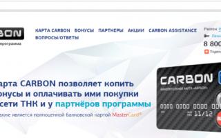 Личный кабинет Карбон: процесс регистрации, авторизации и использования бонусов
