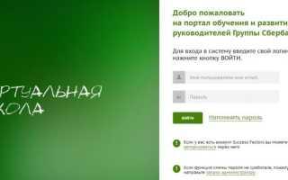 Программы виртуальной школы Сбербанка
