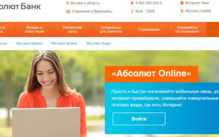 Вклады от Абсолют банка: программы, условия, выгода для клиента