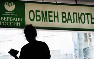 Обмен валюты в Сбербанке: в отделении, в терминале, в личном кабинете