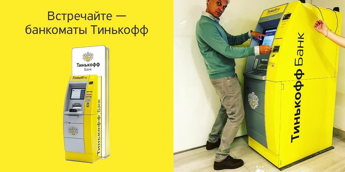 банкоматы тинькофф