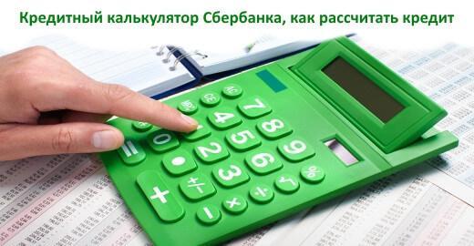 график кредита онлайн калькул¤тор это