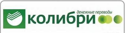 колибри перевод