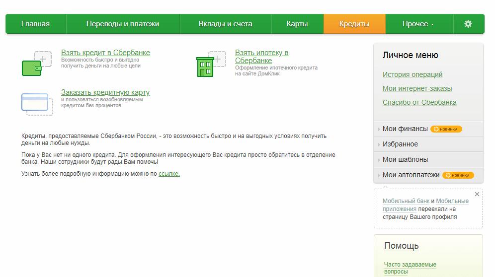 Сбербанк онлайн как взять ипотечный кредит онлайн заявка на кредит 19 лет