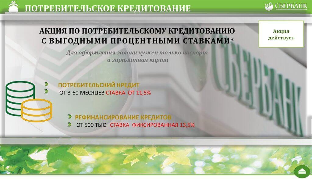 потребительских кредитов пенза перекредитование