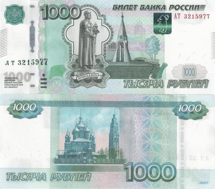 тысяча рублей