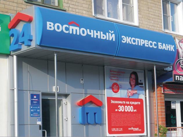 Банк Восточный Экспресс