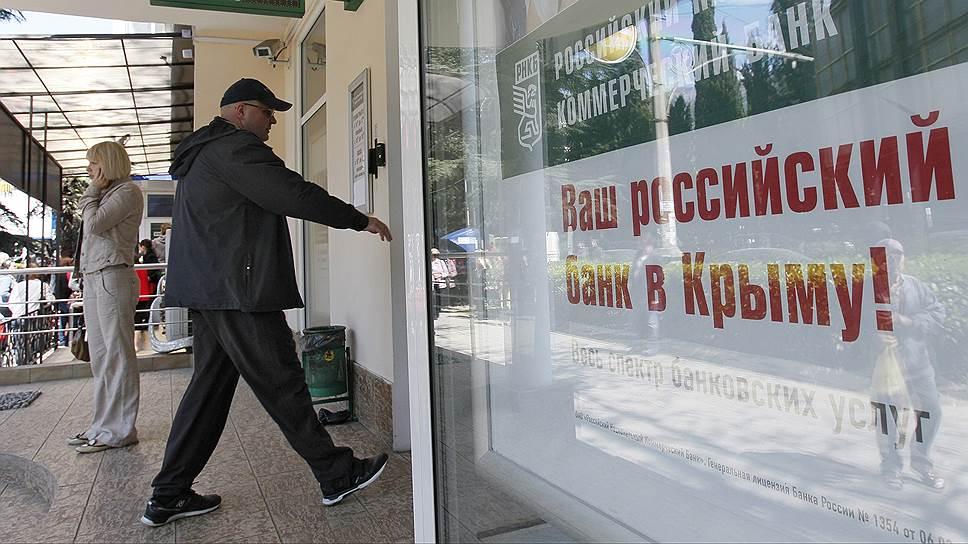 Банки России в Крыму