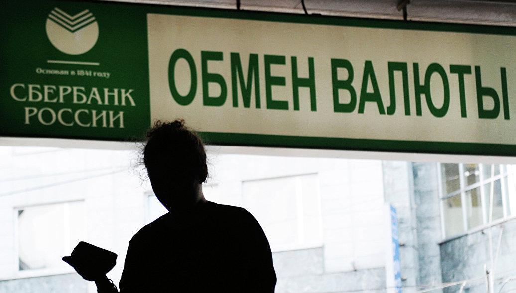 сбербанк обмен валюты