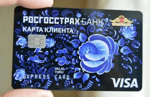росгосстрах кредитные карты