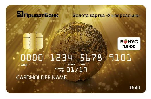 Золотая и платиновая кредитка ПриватБанка