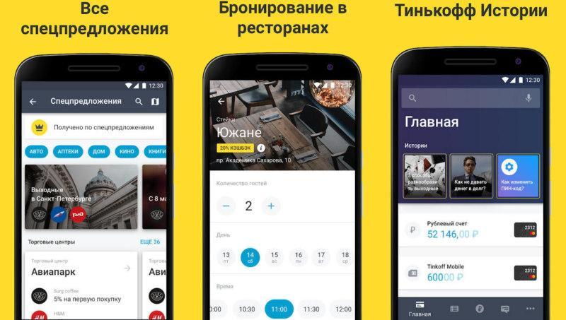 Приложение для мобильного телефона тинькофф