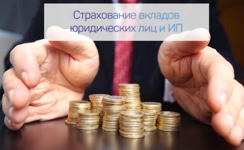 Как страхуются вклады