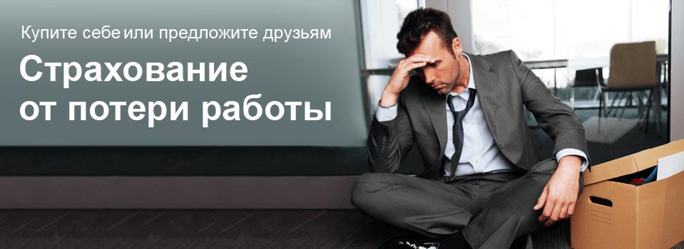 страхование от потери работы