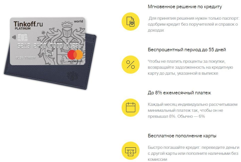 кредитная программа