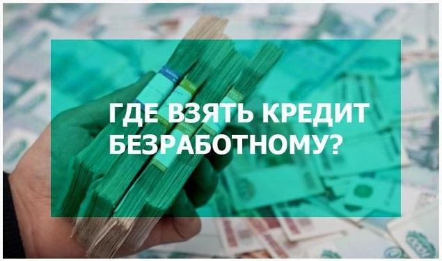 Дают ли банки кредиты нетрудоустроенным лицам