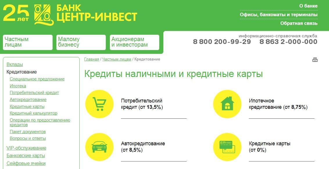 Нижегородские банки взять кредит кредит онлайн саранск