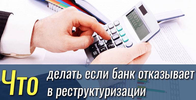 Отказ банка от реструктуризации