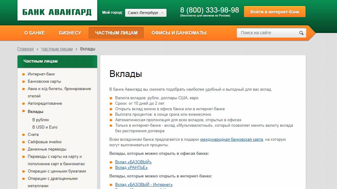 Вклад «Базовый интернет» от банка Авангард