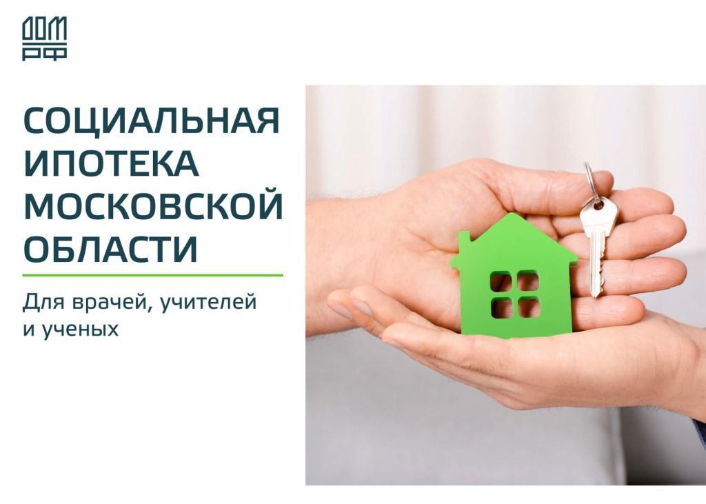 социальная ипотека в подмосковской области