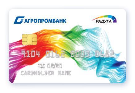 Как взять кредит в агропромбанке онлайн заявка на кредит уфа птб