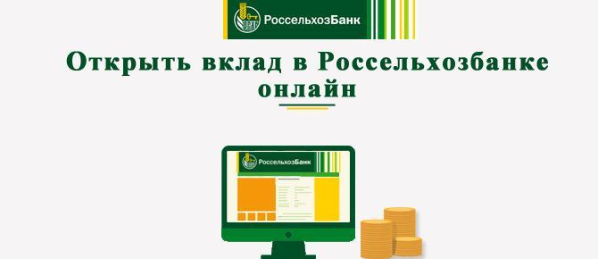 Россельхозбанка – «Доходный онлайн»