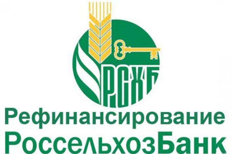 россельхозбанк рефинансирование