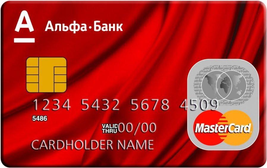 Как закрыть кредитную карту в альфа банке