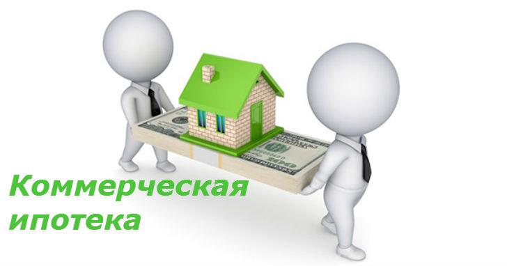 коммерческая ипотека