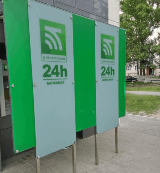 Банкоматы Беларусбанка