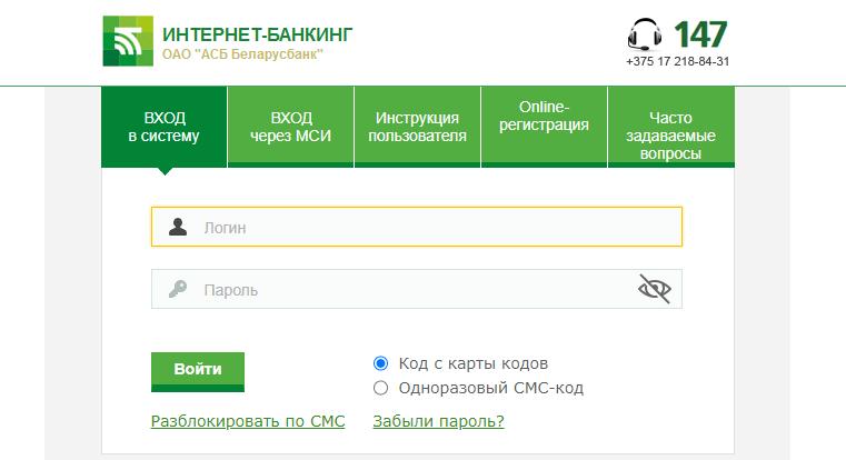 Интернет-Банкинг Беларусбанк