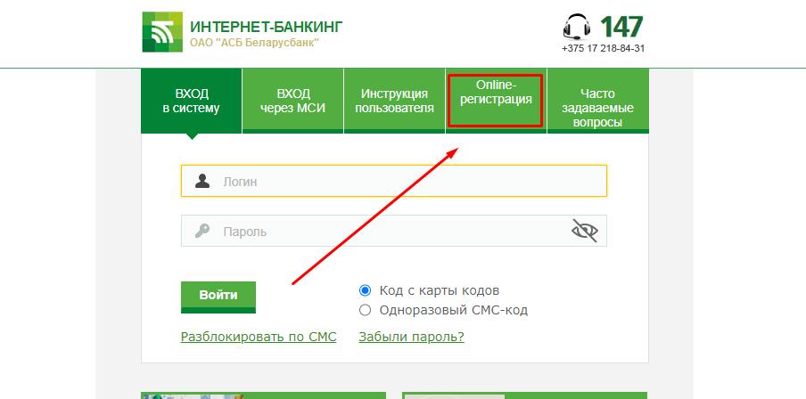 Онлайн регистрация Интернет-Банкинга Беларусбанка