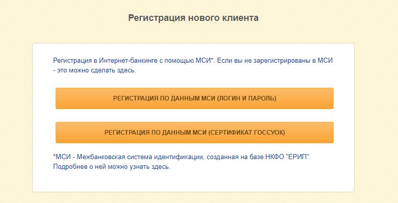 Регистрация нового клиента в Белагропромбанке через МСИ