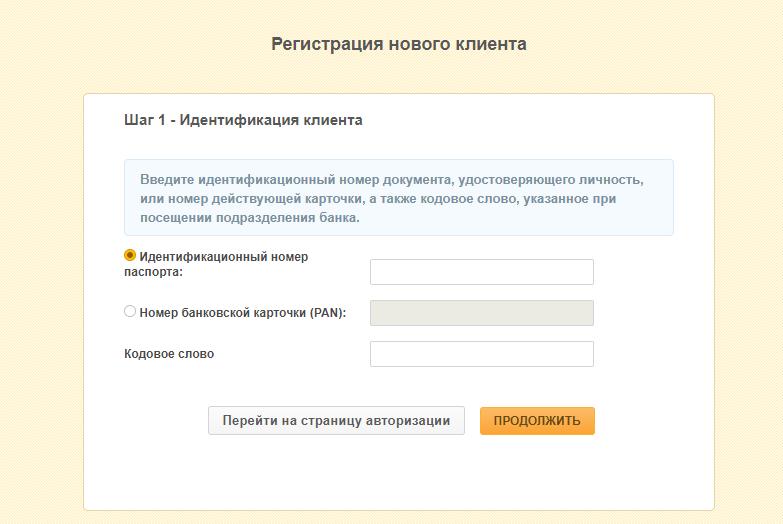 Регистрация нового клиента в Белагропромбанке