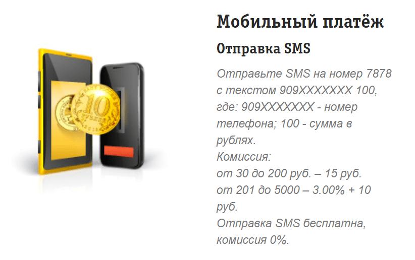 Мобильный платёж Билайн СМС